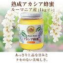 【山田養蜂場】熟成アカシア蜂蜜(ルーマニア産) 1kgビン入