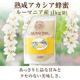 【山田養蜂場】熟成アカシア蜂蜜(ルーマニア産) 1kg袋