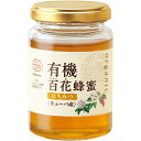 【山田養蜂場】有機百花蜂蜜(キューバ産)<200gビン>