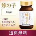 【山田養蜂場】【送料無料】蜂の子 125球入