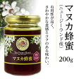 【山田養蜂場】【送料無料】マヌカ蜂蜜(ニュージーランド産) 200gビン入