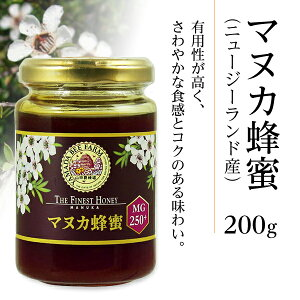 【山田養蜂場】マヌカ蜂蜜(ニュージーランド産) 200gビン入
