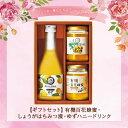 【山田養蜂場】【ギフトセット】有機百花蜂蜜、しょうがはちみつ...