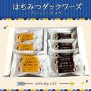 【山田養蜂場】【季節限定】 はちみつダックワーズ(プレーン・チョコ) 各4個(計8個入)