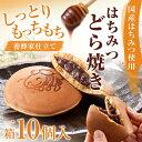 【山田養蜂場】はちみつどら焼き(小豆) 10個/1箱