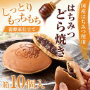 【山田養蜂場】はちみつどら焼き(小豆) 10個 / 1箱