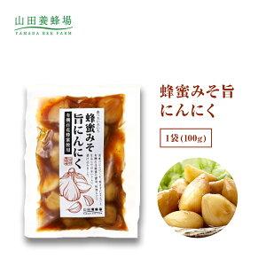 【山田養蜂場】蜂蜜みそ旨にんにく 1袋(100g) ギフト