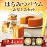 【山田養蜂場】はちみつバウムお楽しみセット 1セット