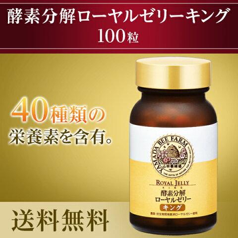 【山田養蜂場】【送料無料】酵素分解ローヤルゼリー キング 100粒入