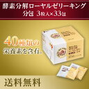 【山田養蜂場】【送料無料】酵素分解ローヤルゼリー キング 分包