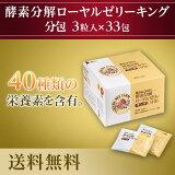 【山田養蜂場】【送料無料】酵素分解ローヤルゼリー キング 分包<3粒入×33包>