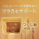 【山田養蜂場】【送料無料】つくし飴 40粒/袋入