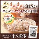 【山田養蜂場】十八穀米 20g×31包 敬老の日 ギフト プレゼント 食べ物 食品 人気