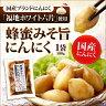 【山田養蜂場】蜂蜜みそ旨にんにく 1袋(100g)