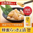 【山田養蜂場】【送料無料】蜂蜜らっきょ漬<1袋(100g)×5>送料無料セット