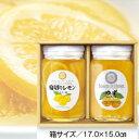 【山田養蜂場】【季節限定】【送料無料】レモンとゆずのセット(...