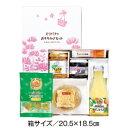 【山田養蜂場】【送料無料】ミツバチのおすそわけセット人気のはちみつ製品の中から厳選した8品の詰合せ