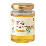 【山田養蜂場】有機アカシア蜂蜜(ルーマニア産) 200gビン
