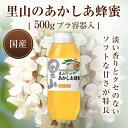 【山田養蜂場】里山のあかしあ蜂蜜【国産】 500gプラ容器入