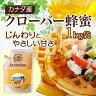 【山田養蜂場】クローバー蜂蜜(カナダ産) 1kg袋