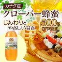 【山田養蜂場】クローバー蜂蜜(カナダ産) 500gプラ容器 ギフト プレゼント 食べ物 食品 はちみつ 健康 人気 プレゼント
