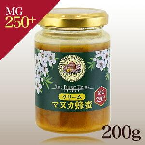 【山田養蜂場】クリームマヌカ蜂蜜 MG250+200g