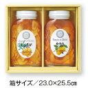 【山田養蜂場】【季節限定】【送料無料】はちみつ果実漬ギフトセットH「しょうがはちみつ漬」と「かりんはちみつ漬」の詰合せ