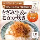 【山田養蜂場】きざみ生姜のおかか炊き 90g