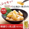 【山田養蜂場】蜂蜜らっきょ漬 1袋(100g)