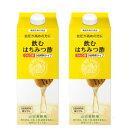 【山田養蜂場】【送料無料】飲むはちみつ酢<りんご味>500ml×2本
