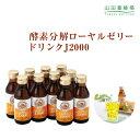 【山田養蜂場】ローヤルゼリードリンクJ2000 ギフト プレ...