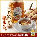【山田養蜂場】しょうがはちみつ漬 200g ギフト プレゼン...
