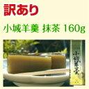訳あり【柔らかい小城羊羹】160g 抹茶