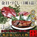 金目づくし【旬の干物セット 3種4品 送料無料】金目鯛ひもの...