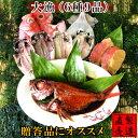 大漁 【旬の干物セット 6種9品 送料無料】真あじ サンマ塩...