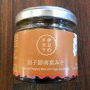 【伊豆のチカラ】田子節南蛮みそ(野菜につけたり、チーズと合わせてオードブルにと昔の味を現代風にアレン