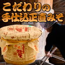 【山形の味】さんきちの手仕込正直みそ1kg【三吉麹屋】
