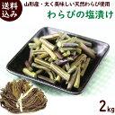 山菜 わらび 送料無料 山形県産 わらびの塩漬け 2kg