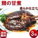 【送料無料】骨まで丸ごと食べれます 【鯉の甘煮柔らか仕立て】140g×3袋 常温保存