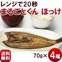 ひもの【送料無料】干物の焼き魚【まるごとくんほっけ】4尾...