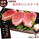 ヒレステーキ 送料無料 【 高級和牛 米沢牛ヒレステーキ 100g×2枚 雌牛 】 ステーキ