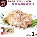 ロース 味噌漬け 豚肉 送料無料 SPF豚ロース使用 庄内豚...