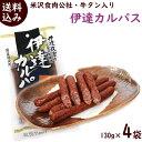 さらみ【送料無料】山形【伊達カルパス】130g(約6本)×4袋 米沢食肉公社 かるぱす サラミ