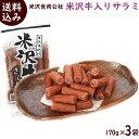 サラミ 山形 送料無料 【 米沢牛入りサラミ 170g×3袋 】米沢食肉公社 カルパス サラミ