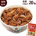 牛丼 すき家 送料無料 すき家 牛丼の具 135g × 20...