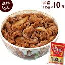 牛丼 すき家 送料無料 すき家 牛丼の具 135g × 10...