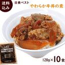 牛丼 送料無料 日東ベスト やわらか 牛丼 の素 120g × 10袋 冷凍 牛丼の具 簡単調理