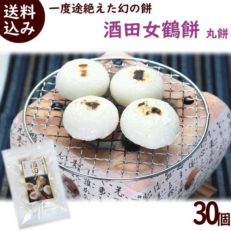 もち 送料無料 【一度途絶えた幻の餅 酒田女鶴餅 ( さかためづるもち ) 丸餅30個 (10個入×3袋)】