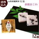 おこわ 送料無料 佐徳 赤飯おこわ 70g×12個 (70g×6個入)×2箱 計12個