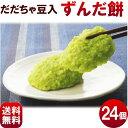 和菓子 餅 送料無料 【だだちゃ豆入 ずんだ餅 24個(8個(約350g)×3パック) 】 山形県鶴岡産 冷凍配送